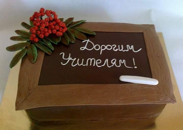 Торт День  Вчителя 12 - фото